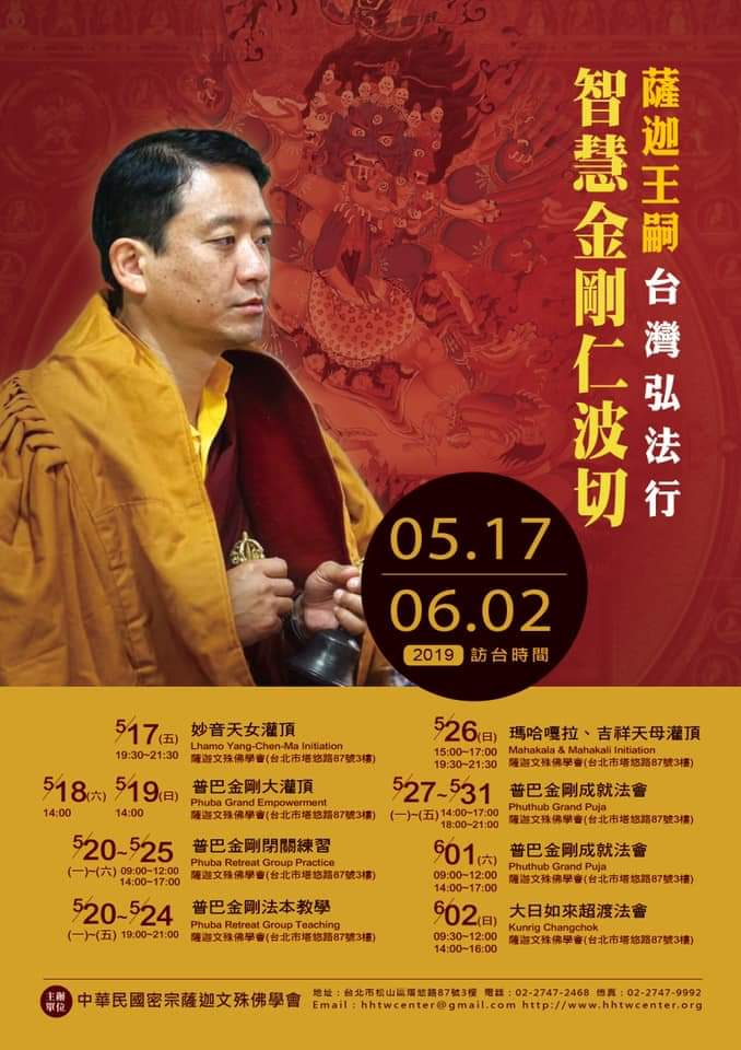 Taiwan Programme